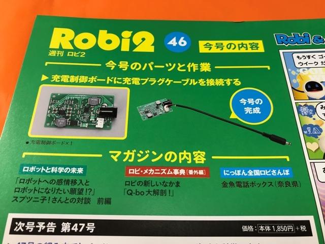 ロビ2 46号・47号4