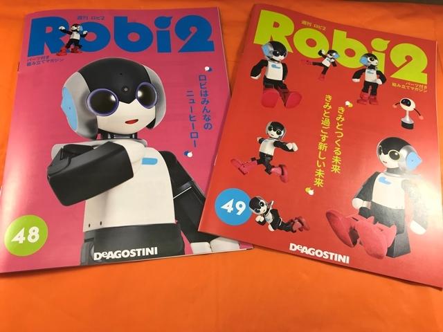 ロビ2 48号・49号 1