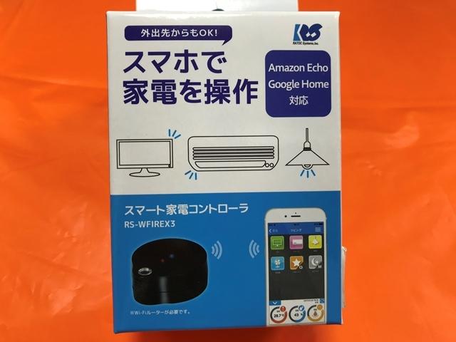 スマート家電コントローラー1