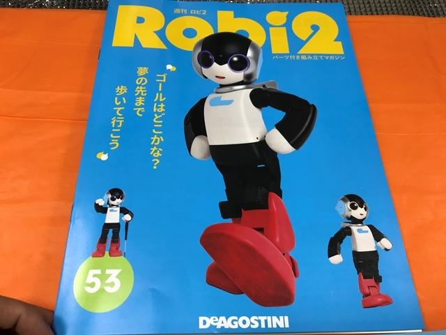 ロビ2 52・53 5