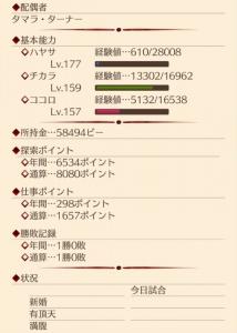 騎兵選抜に参加中のアスタ君情報4