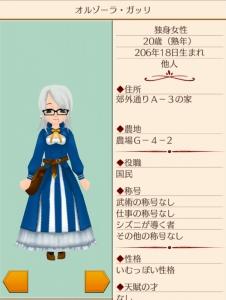 最高齢の独女、オルゾーラさん