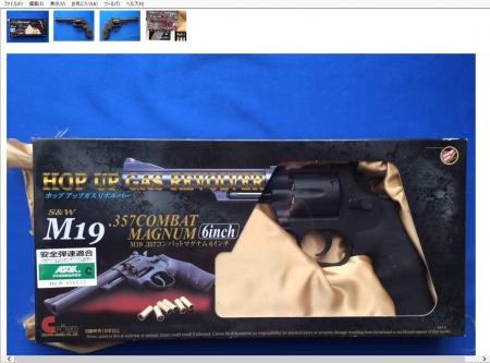 クラウンモデル S&W M19