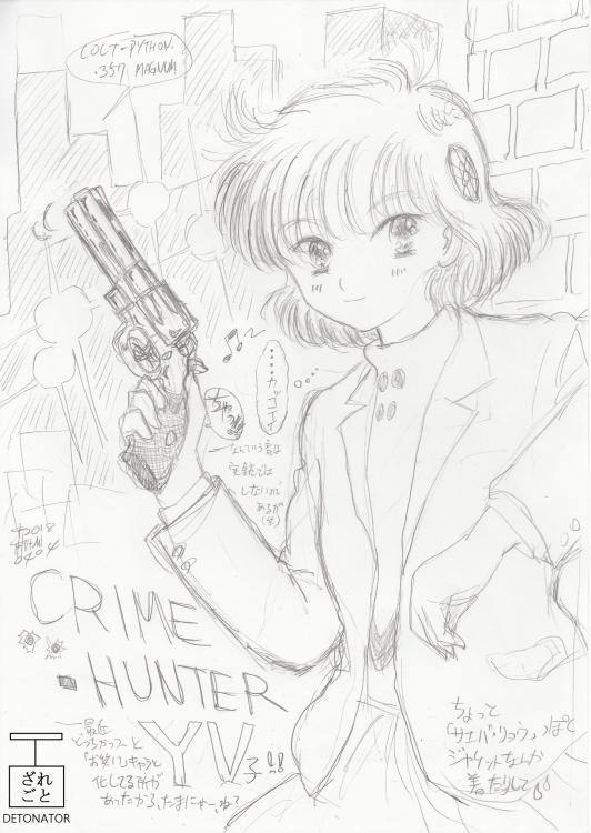 クライムハンター・YV子!!