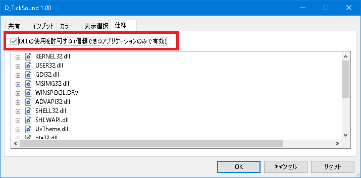 DLLの使用を許可する設定