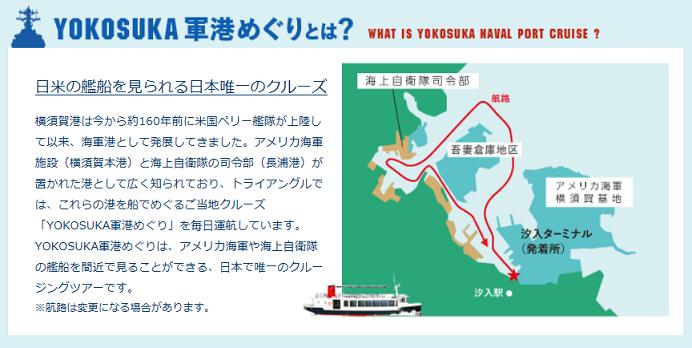 yokosuka軍港めぐりとはm
