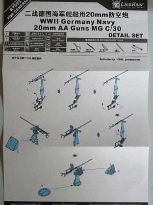 上海ライオンロア20mm機関銃説明書