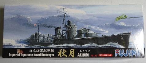 駆逐艦秋月竣工時