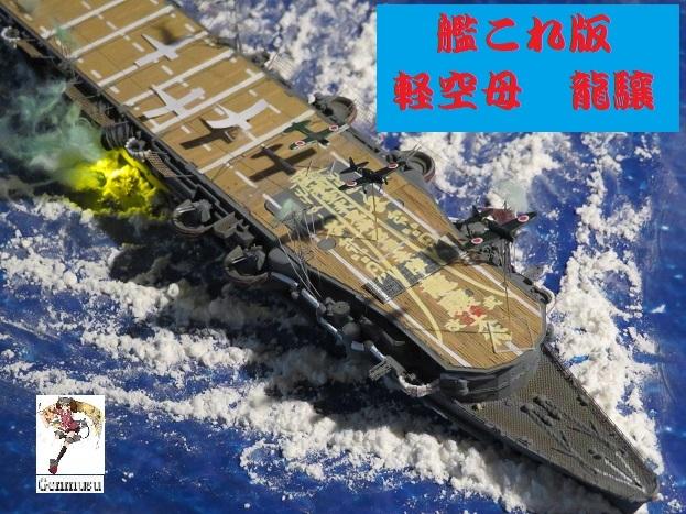 艦これ版軽空母龍驤改二の2