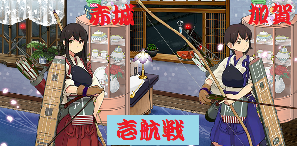 壱航戦赤城と加賀
