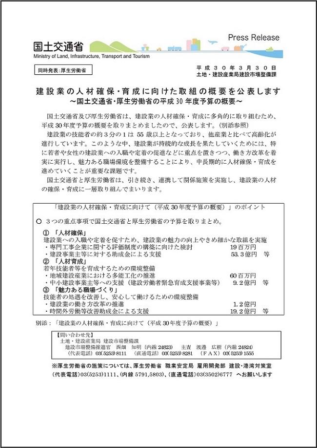 180330建設業の人材確保・育成に向けた取組の概要(記者発表資料)・国交省