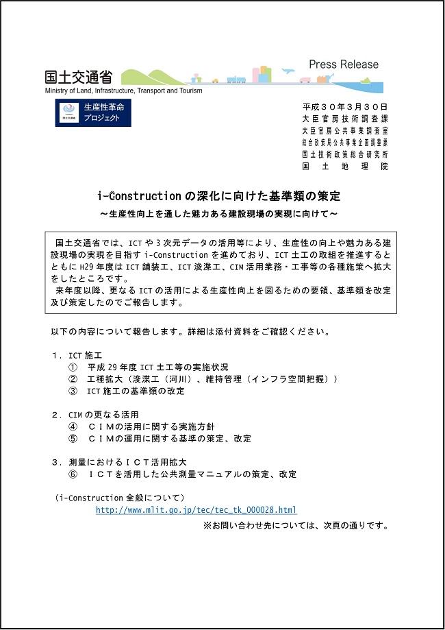 Constructionの深化に向けた基準類の策定(報道発表資料)-1