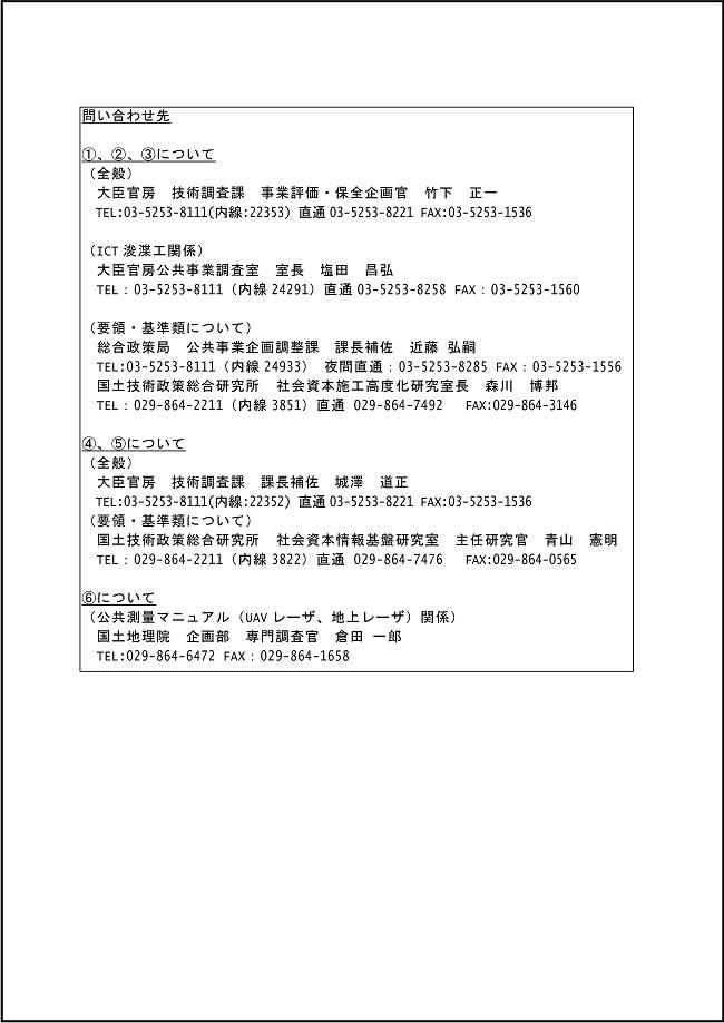 Constructionの深化に向けた基準類の策定(報道発表資料)-2