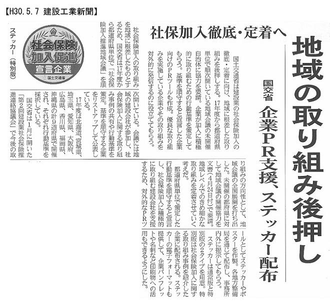 180507 社会保険加入徹底定着支援にステッカー配布・国交省:建設工業