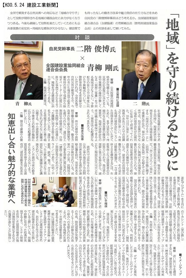 180524 二階幹事長・青柳会長対談:建設工業