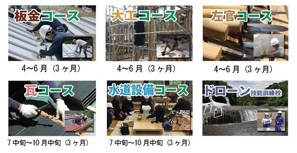 18(一社)利根沼田テクノアカデミー見学会案内文(修正3) - コピー