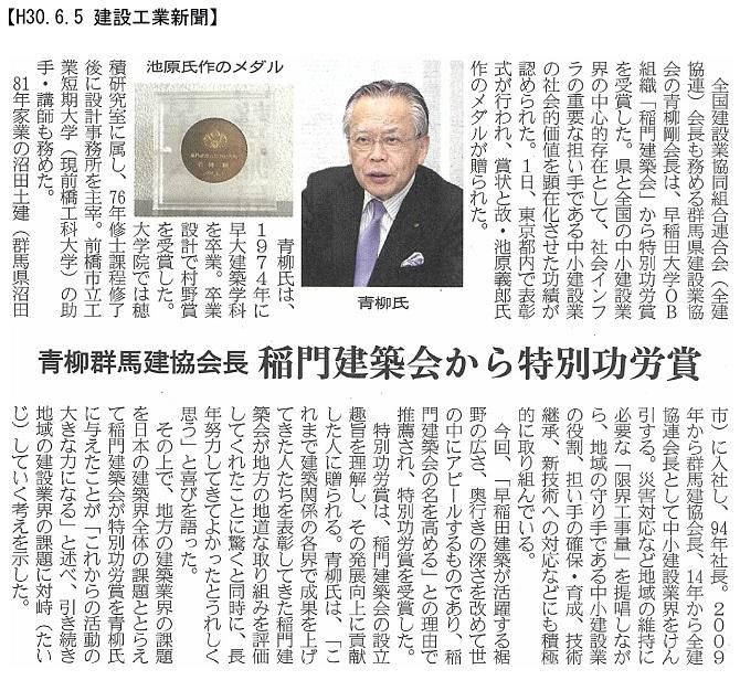 180605 稲門建築会から特別功労賞・青柳会長:建設工業