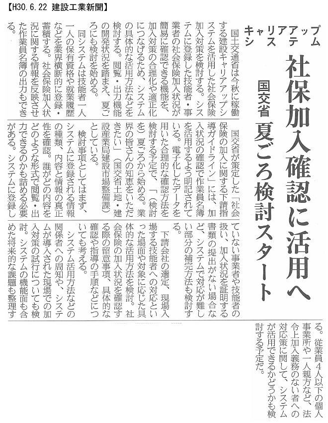 180622 社会保険の加入確認 キャリアアップシステム活用・国交省:建設工業新聞