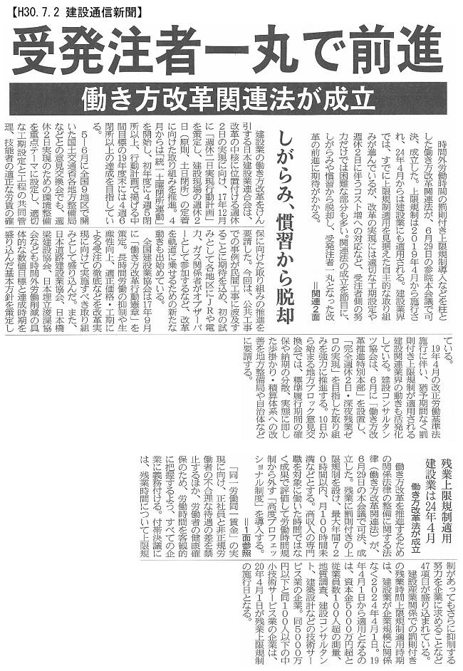 180702 「働き方改革関連法」可決・成立:建設通信新聞