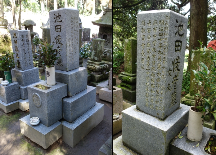 池田俊彦墓(複合)