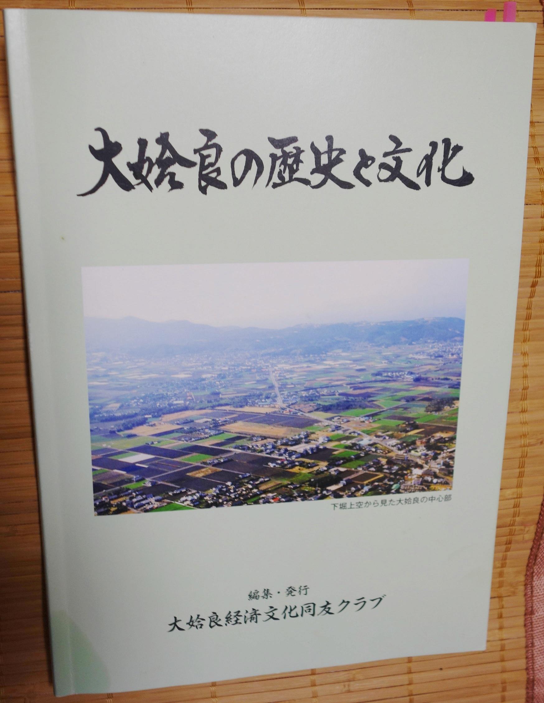 大姶良の歴史と文化600KB