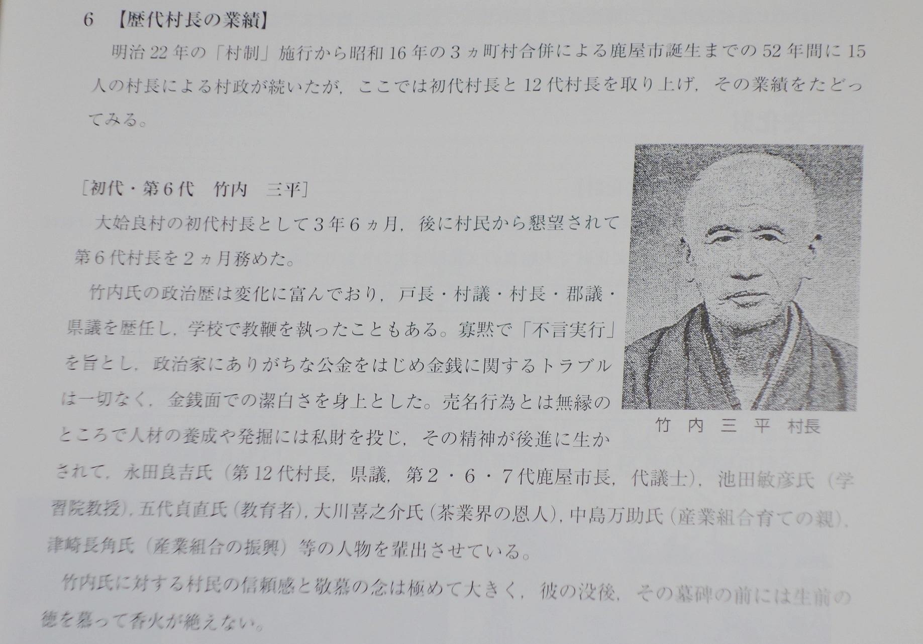 竹内三平村長500KB