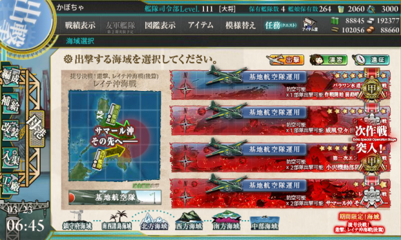 kancolle_20180323-064550178.png