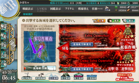 kancolle_20180323-064552994.png